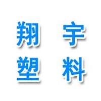 宁波翔宇塑料科技有限公司
