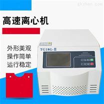 TG18G-Ⅱ台北京实验室式通用高速离心机
