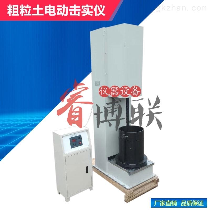 新标准电动粗粒土重型击实仪
