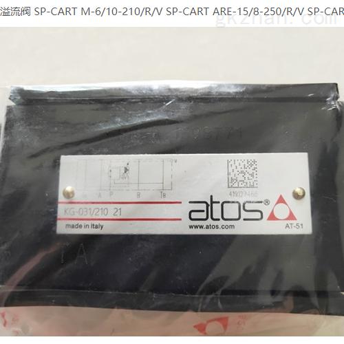 原装进口意大利ATOS比例阀选用标准