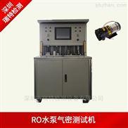 水泵气密性检测设备-RO水泵密封性试验机