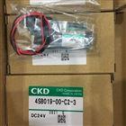 CKD电磁换向阀多种规格可选
