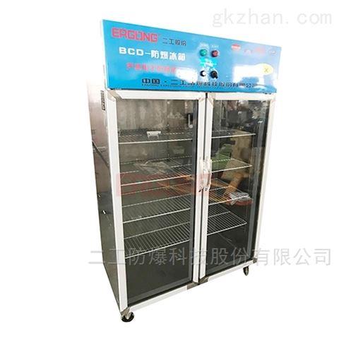 防爆冰箱专业生产厂家--二工防爆