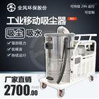 模具厂用高效大功率吸尘器全风吸尘机
