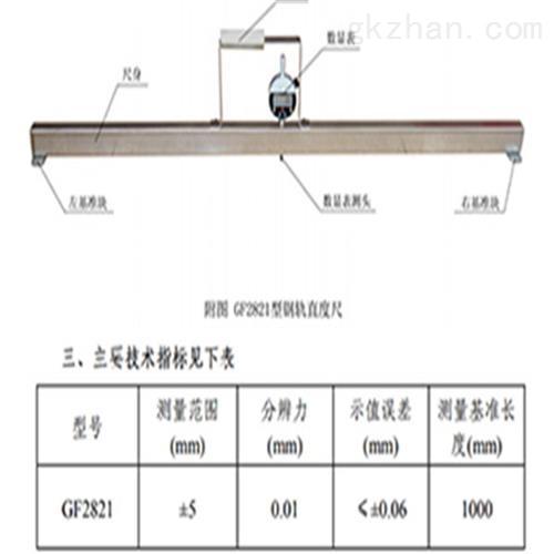 钢轨直度测量尺 现货