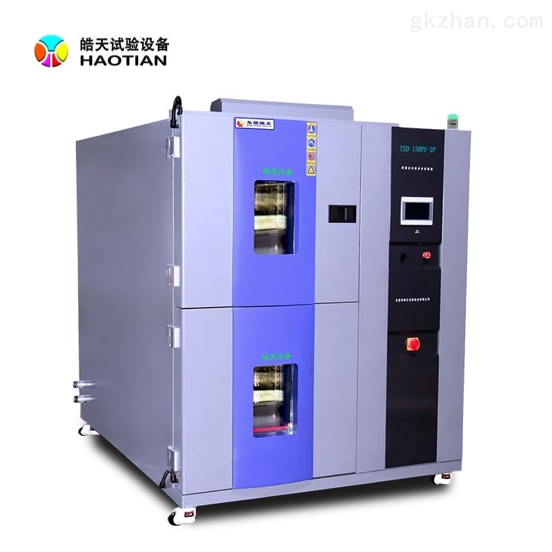 36L两厢式冷热冲击试验箱5G新机芯片检测
