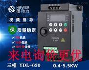 轻载型变频调速器0.75/1.5/2.2