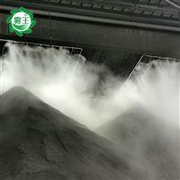 热电厂降尘喷雾系统 储煤棚除尘喷淋系统