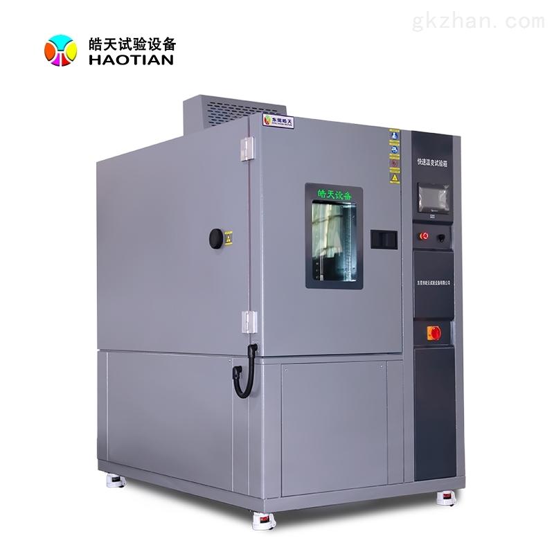 数控式快速温变试验箱生产自动化零组件测试