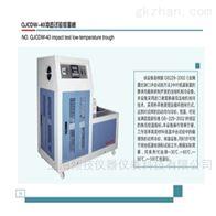 QJCDW-40塑料低温脆化试验机