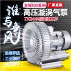 工业强力吸尘高压风机