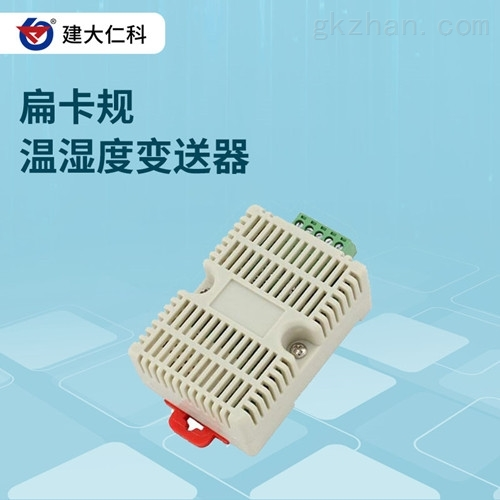 建大仁科 温湿度变送器