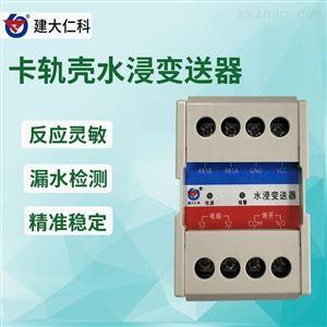 RS-SJ-NO1RO1-4建大仁科 卡轨壳水浸传感器