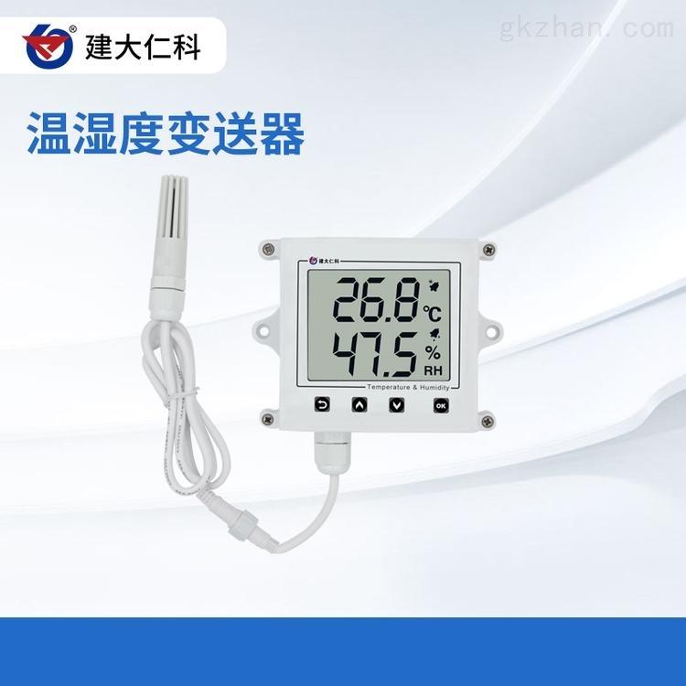建大仁科485王字液晶壳式温湿度传感器