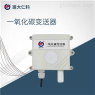 RS-CO建大仁科 一氧化碳变送器CO浓度检测仪