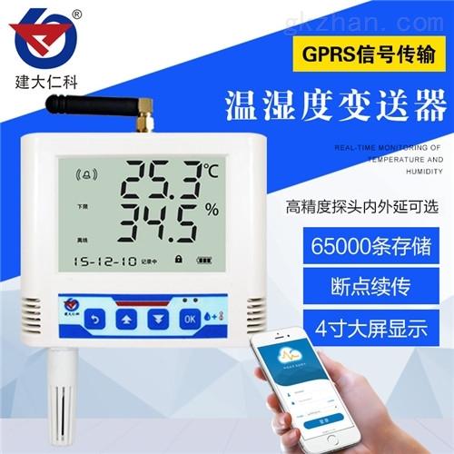 建大仁科GPRS无线温湿度变送记录仪