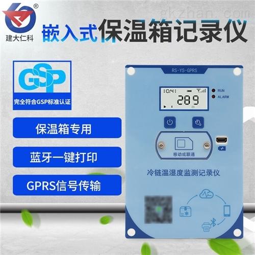 建大仁科 GPRS温湿度变送器冷链运输