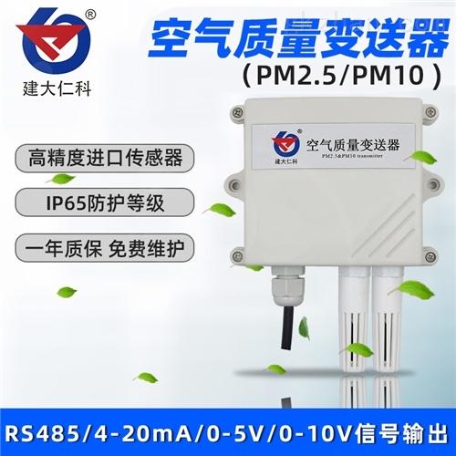 建大仁科 pm2.5pm10检测仪雾霾颗粒监测仪