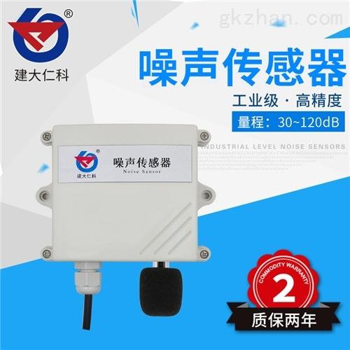 建大仁科 工业级噪声传感器噪音测试仪