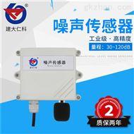 RS-ZS-N01-*建大仁科 工业级噪声传感器噪音测试仪