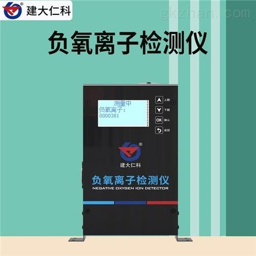 景区负氧离子检测仪