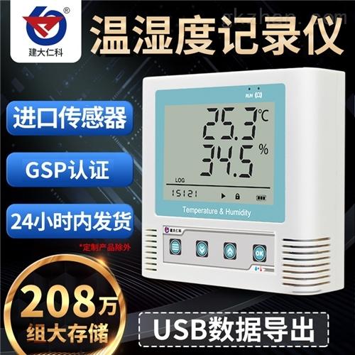 建大仁科 温湿度记录仪药店gsp传感器