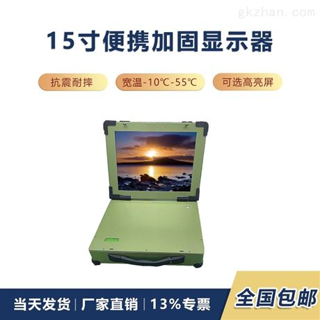 15寸便携加固显示器 可选高亮/触摸屏
