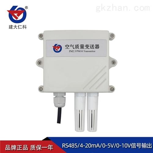 建大仁科 pm2.5检测仪pm10空气质量监测仪
