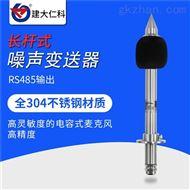 RS-ZS-N01-FL建大仁科工业级气象噪声传感器
