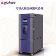 光电产品高低温湿热交变环境试验箱