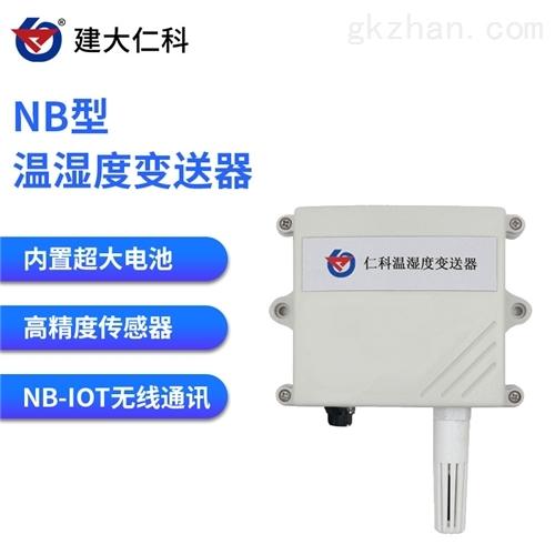 建大仁科 温湿度监测系统