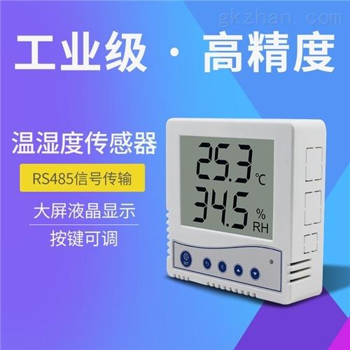高精度温湿度变送器