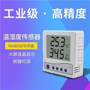 RS-WS-N01-1A-高精度温湿度变送器