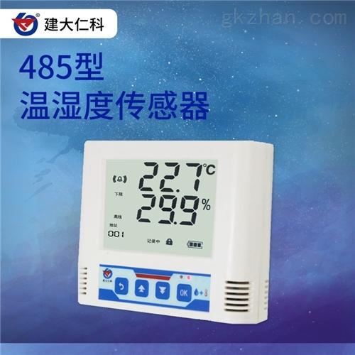 建大仁科 空气温湿度传感器