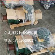 维修XWD3-23-1.5KW摆线减速机价格优
