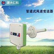 RS-FS-N01-9TH建大仁科 管道风速变送器传感器
