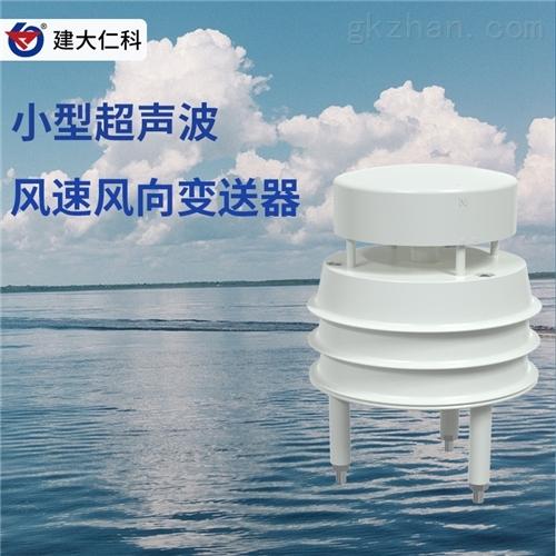建大仁科 Mini超声波风速风向传感器