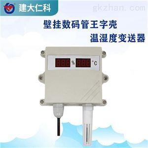 RS-WS-N01-SMG-*建大仁科 温湿度变送器适用于仓库楼宇机房