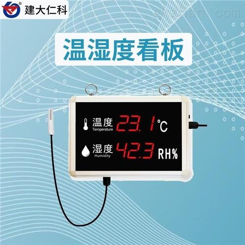 建大仁科 机房温湿度监测设备