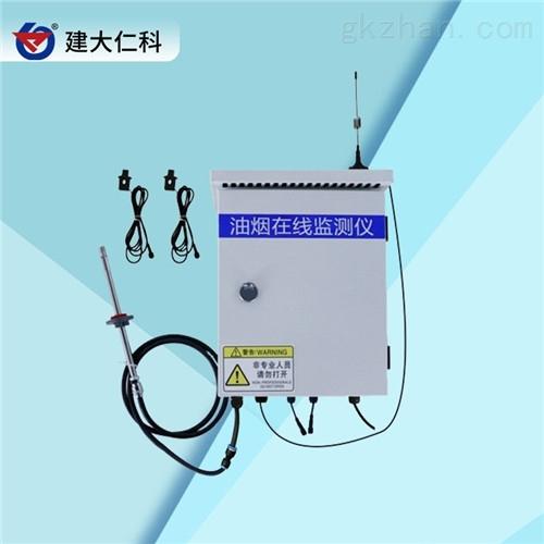 建大仁科 油烟在线监测仪 油烟监控仪