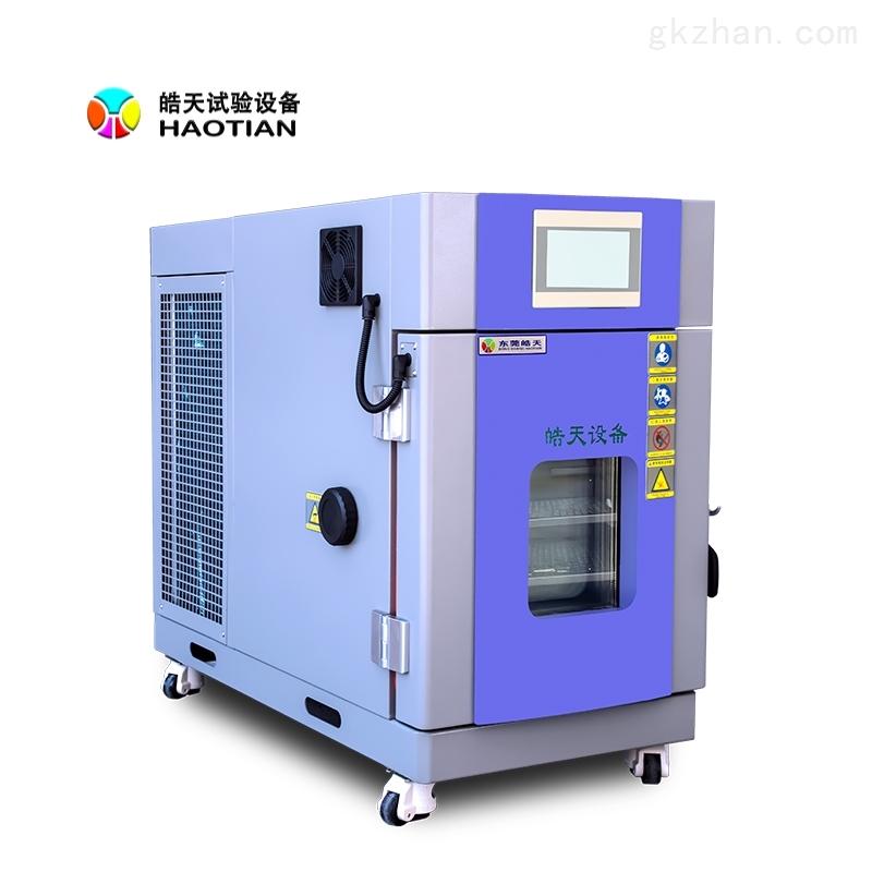 微型台式36L恒温恒湿试验箱定制