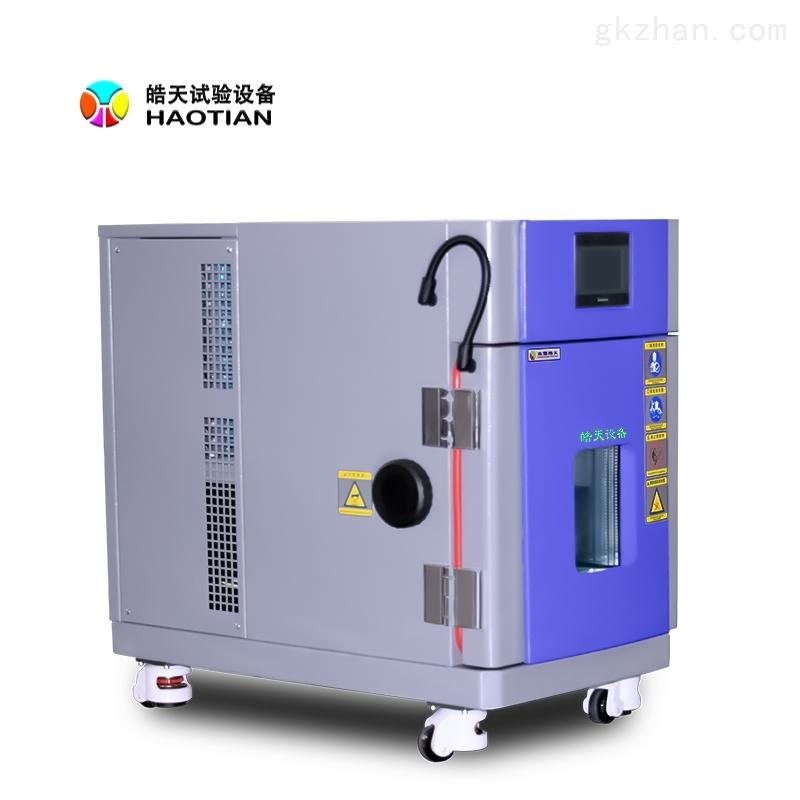 小型恒定湿热试验箱 温湿度试验机