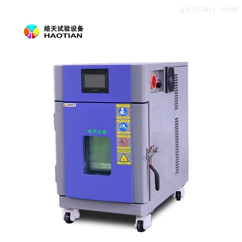 微型台式恒温恒湿试验箱 价格