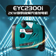 EYC2300i欧奕鑫2KW数码变频汽油发电机220V单相