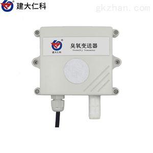 RS-O3-建大仁科 臭氧变送器检测仪