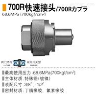 700R-3P日东油压快换接头