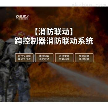 消防聯動報警系統BS門禁系統