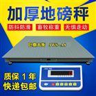 1吨电子地磅秤,1-3吨地秤地磅,商用电子小地磅3t