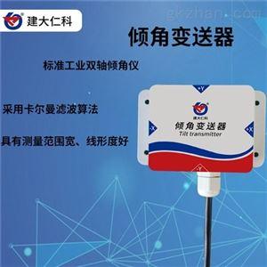 RS-DIP-N01-1建大仁科 倾角传感器倾斜仪