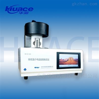 HCJD -804高温介电温谱仪
